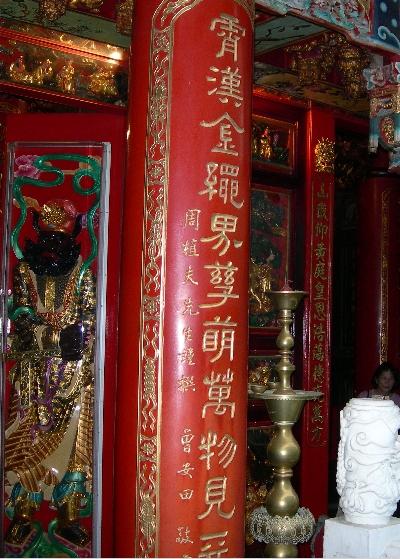 ching_shan_gung_door_guards.jpg