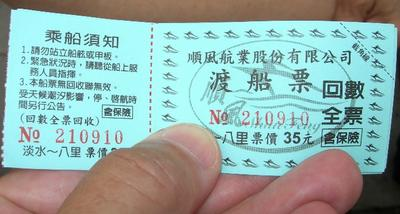 g_danshui_ticket.jpg